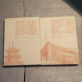 中国民居建筑丛书:东北民居 贵州民居 两册合售