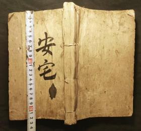 风水地理古籍手抄本字厚本《安宅秘诀》(售黑白影印本手工线装书)风水手抄本,共抄49个筒子页,带图的有16面,