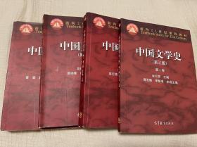中国文学史(第三版第一二三四卷)全4卷