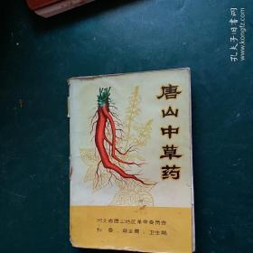 唐山中草药 1974年文革版医书正版厚本中医验方。