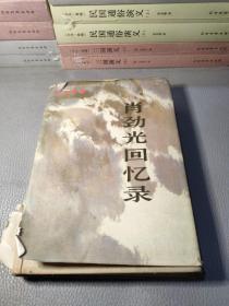 肖劲光回忆录(精装本书衣全)