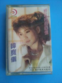 磁带 : 粉红色的回忆 (韩宝仪)