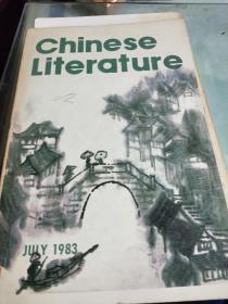 中国文学1983.7英文月刊