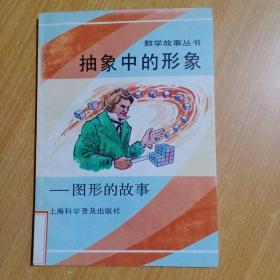 数学故事丛书:抽象中的形象--图形的故事(馆书)