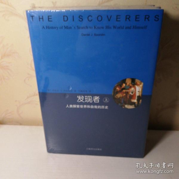 发现者(上、下):人类探索世界和自我的历史