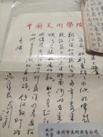永久保真:中国美术学院教授、著名国画家、浙派人物画大师吴永良信札一封