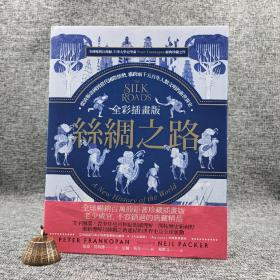 台湾联经版  彼德‧梵科潘-作;尼尔‧派克-绘《全彩插画版丝绸之路》(精装)