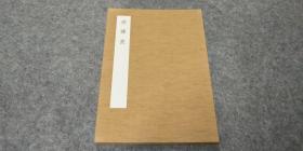 日本原版  经折装《中国石刻大观  受禅表》1册全  同朋社出版