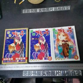 梦幻妖子【全2册 盒装】