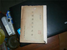 中国历代世系表(民国24年初版)