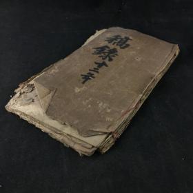 民国抄本《稿录 十二年》妓院铭 等内容,稿本,书法不错,内容精道,品较差