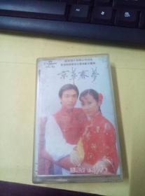 磁带:汪明荃《京华春梦》 香港无线电视台电视剧主题曲