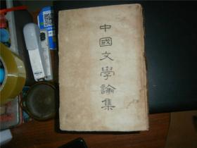 中国文学论集(民国23年精装初版)