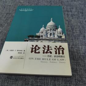 论法治:历史、政治和理论