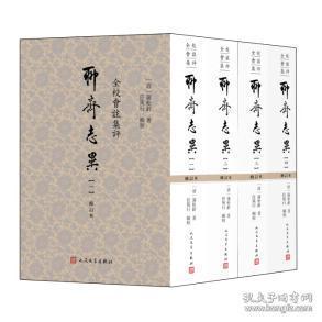 全校会注集评聊斋志异(修订本 套装1-4册)