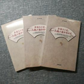 杂传与小说:汉魏六朝杂传研究