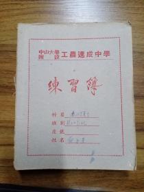 中山大学附设 工农速成中学 练习簿(已用共10本)