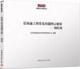 BIAD建筑设计指导丛书 结构施工图常见问题图示解析-钢结构 9787112254248 北京市建筑设计研究有限公司 中国建筑工业出版社