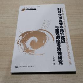 中國經濟問題叢書 :財政貨幣政策非線性效應與宏觀調控有效性研究