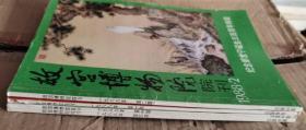 故宫博物院院刊 1988 1-4