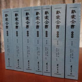 戴震全书(修订本)(全7册)