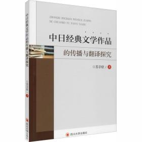 中日经典文学作品的传播与翻译探究