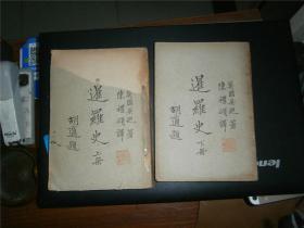 暹罗史 上下册全,民国36年初版