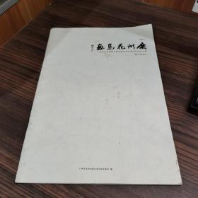 广州花鸟画  第一辑  广州市美术家协会花鸟画艺委会成员作品展专辑
