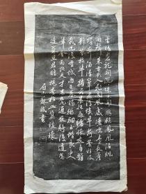 旧拓片:苏轼书《中书寓直咏雨简褚起居上官学士》, 68CM*35CM