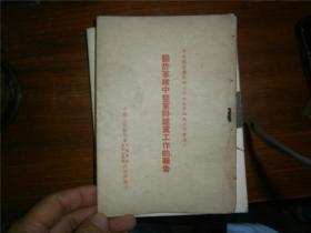 关于军队中整党与建党工作的报告(四野51年印)