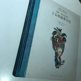 王后的秘密日记