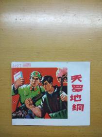 天罗地网---江西大文革