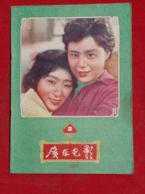 广东电影1960年第2期