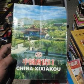 中国西霞口.