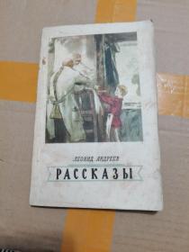 安德列耶夫 短篇小说集