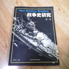 战争史研究(第一集)