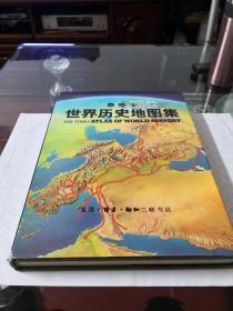 泰晤士世界历史地图集(少见样书)