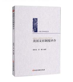 美国文官制度评介 (干部工作知识丛书)