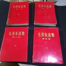 毛泽东选集《1一4卷》