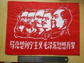 老剪纸【马克思列宁主义毛泽东思想万岁】尺寸:33.5×24.3厘米