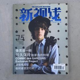 新视线杂志,2008年7月号,总第75期,川久保玲独家合作专辑