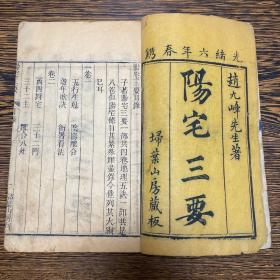 """清光绪""""扫叶山房""""精刻本,赵九峰著《阳宅三要》四卷两册一套全。"""