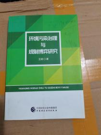 环境污染治理与规制博弈研究