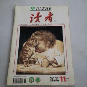 读者2001半月刊