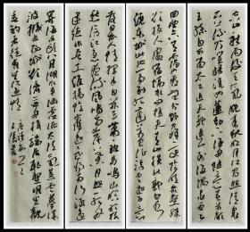 【保真】收藏重器-中书协会员、国展获奖专业户王涛四条屏力作:唐诗数首