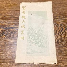 1960年,荣宝斋木板水印《贺天健山水册》一册全
