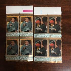 1998-3邓小平邮票 全套四方连