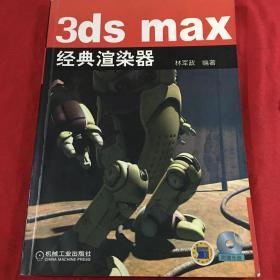3ds max经典渲染器