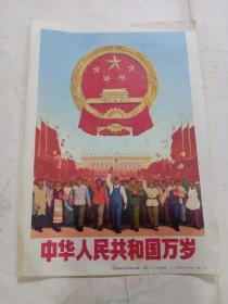 中华人民共和国万岁(32开)