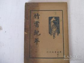 民国:竹书纪年